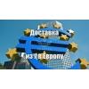 Доставка із Польщі.  Перевезення товарів з Європи в Україну