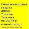 Авто-стекло продажа/замена Киев