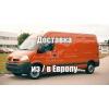 Перевезення речей,  товарів,  посилок з Польщі / Європи.  Переїзд